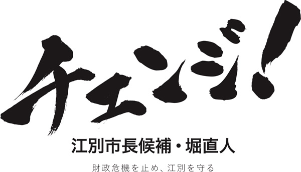 チェンジ!江別市長候補・堀直人 財政危機を止め、江別を守る